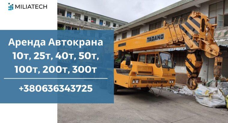 Услуги / аренда автокрана 25 т 28м