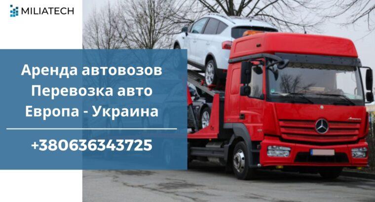 Трал для перевозки авто аренда / Международные перевозки