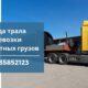 Перевозки негабаритных грузов / Тралы