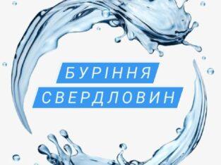 Бурение скважин/Буріння свердловин