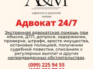 Бесплатная правовая помощь, адвокат 24/7 Харьков и область