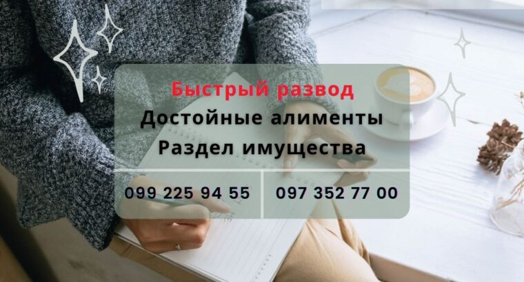 Бесплатная консультация адвоката – развод / алименты / раздел имущества