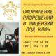 Быстрое получение разрешений и лицензий Харьков