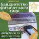 Выгодная процедура погашения долгов и кредитов