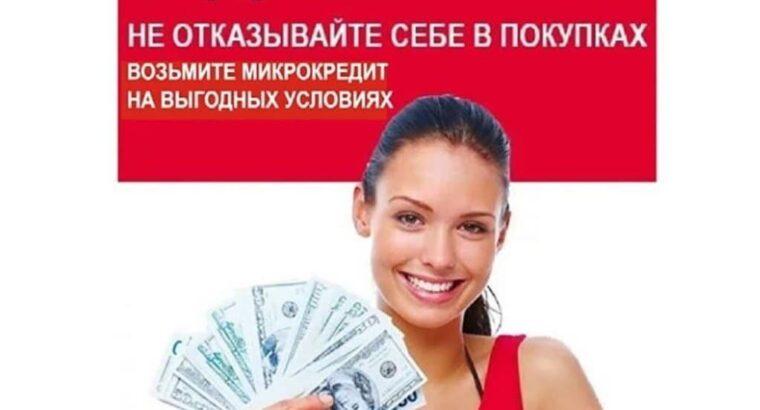 Кредит наличными до 15 000 грн. в г. Павлограде и районе
