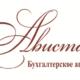 Бухгалтерське агентство Авіста — пропонуємо бух. послуги для підприємців та підприємств