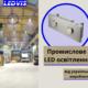 Промислове LED освітлення