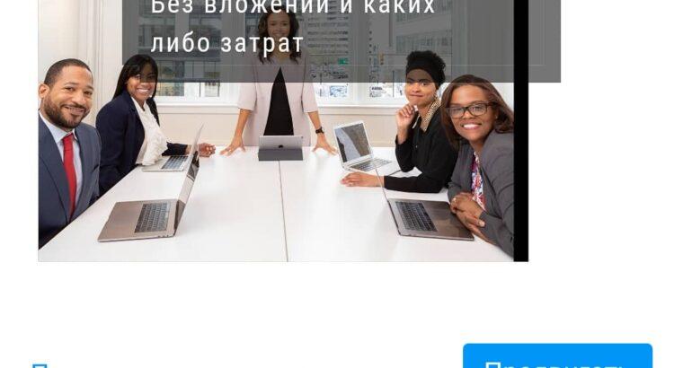 Подроботка в интернете от 14-50 лет за 10-20 тысяч грн