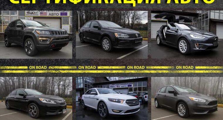Сертификация авто БЕЗ ОЧЕРЕДИ за 1 — 3 часа в Киеве