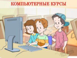 Компьютерные курсы, IT-обучение, в Харькове