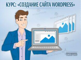 Курсы по созданию сайтов на WordРress в Харькове