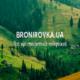 Bronirovka.UA — Бронювання житла в Україні та по всьому світу
