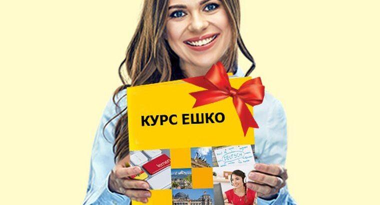 Выиграйте обучение на курсе ЕШКО!