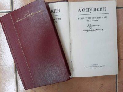 Продам собрание сочинений А.С. Пушкина в 10 томах