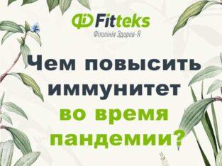 Диетические добавки (БАДы) «Фиттэкс» (Украина)