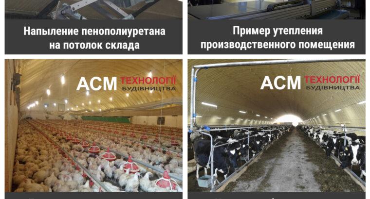 Утепление пенополиуретан (ппу) ангары, теплицы, овощехранилища, морозильные камеры, склады
