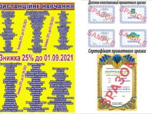 Свідоцтво, посвідчення, диплом, сертифікат, скоринка, Полтава