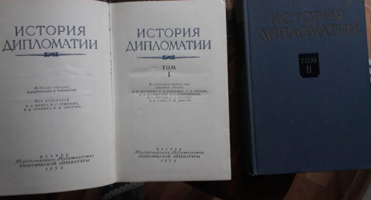 Продам «История дипломатии». Торг