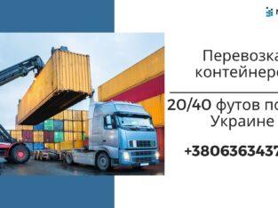 Полуприцеп контейнеровоз / Контейнеровоз аренда / Перевозка контейнеров 20/40 футов
