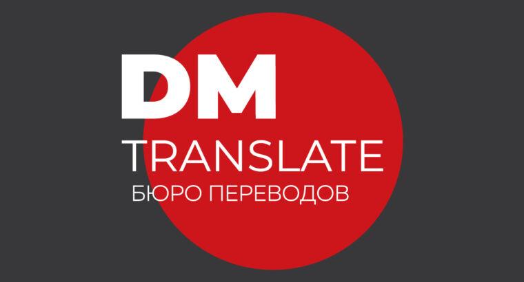 Услуги бюро переводов DMTranslate