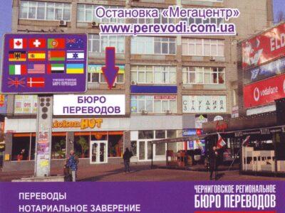 Регіональне Бюро Перекладів