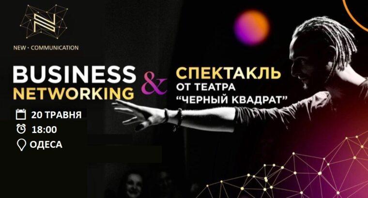 Нетворкинг + Театр