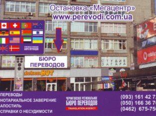Чернігівське Регіональне Бюро Перекладів