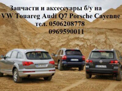 Audi Q7 Q5 Volkswagen Touareg Porsche Cayenne Panamera запчасть б.у с Европы в наличии
