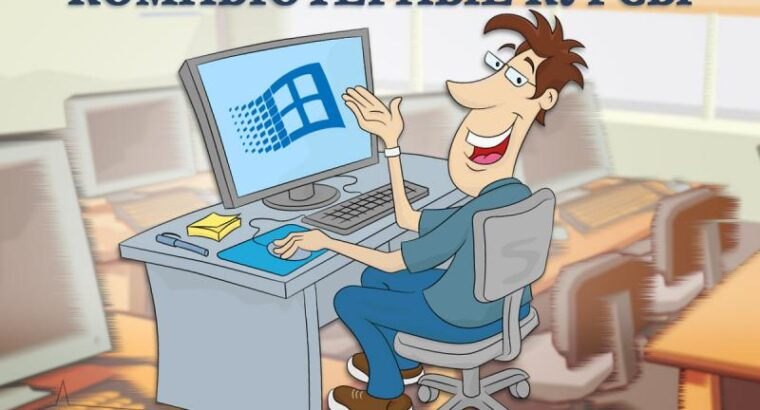 Компьютерные курсы (IT-обучение) в Харькове