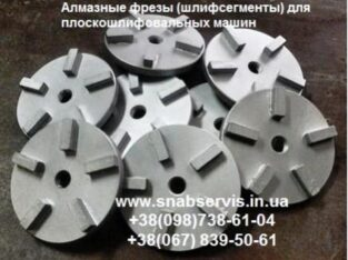 Алмазные фрезы (шлифсегменты) для плоскошлифовальных машин