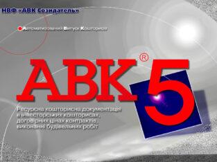 Программа АВК-5 3.6.0 и другие версии, ключ установки.