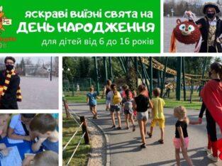 Оригинальный выездной формат детского Дня Рождения от Корпорации квестов!