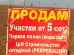Участки земли у моря.Белг-Днестр.р-н.линия затоки.