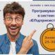 Курсы Программирование в системе 1С:Предприятие 8.3 и BAF. Отчеты в СКД. Акции: до -30%