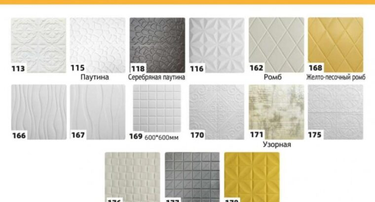Самоклеющиеся декоративные 3D Панели для стен