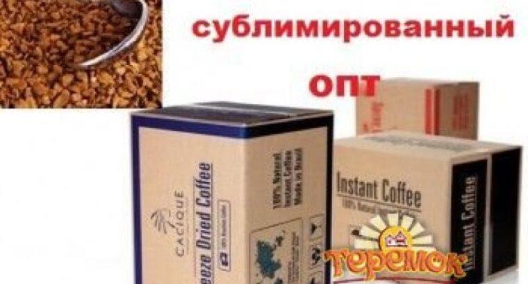 Продам оптом сублимированный кофе Касик, Кокам, Игуацу