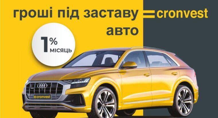 Гроші під заставу авто. АВТО ЗАЛИШАЄТЬСЯ У ВАС! Автоломбард у Львові