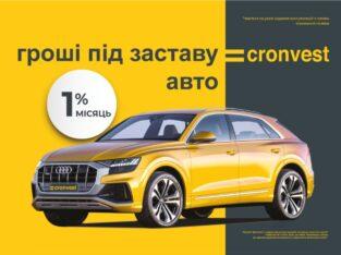 Деньги под залог авто. Авто остается у вас. Автоломбард в Харькове