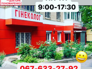 Медицинский центр доктора Пономаренко