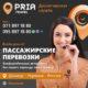 Ежедневные рейсы Из Украины (Киев, Полтава, Харьков) — ⚒ Донецк⚒ и обратно через РФ