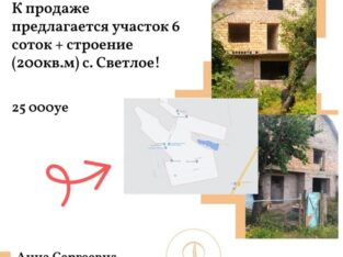 Собственный дом за чертой города, п. Светлое, Одесская обл.