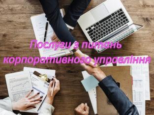 Послуги акціонерним товариствам та товариствам з обмеженою відповідальністю