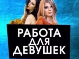 Paбoтa для дeвyшeк с Выcoкoй дoxoднocтью, Харьков