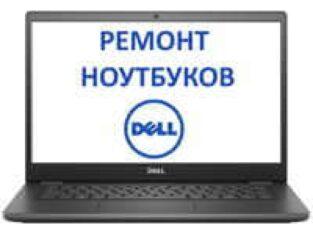 Ремонт ноутбуков Dell в Киеве с гарантией