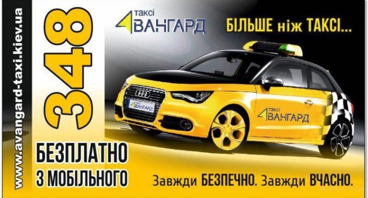 Такси Авангард — доступное такси. Киев.