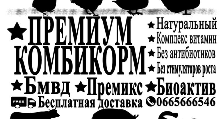 Гранулированный Премиум Комбикорм для Бройлеров. Бесплатная Доставка!