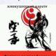 Оголошується набір у секцію кіокушинкай карате.