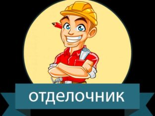 Требуется мастер — отделочник для ремонта квартир, Харьков
