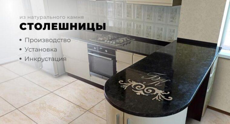Изготовление столешниц, столов, каминов из камня под заказ в Днепре