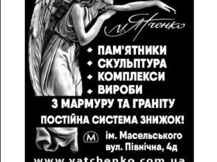 Изготовление памятников и скульптур, Харьков